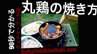 [丸鶏焼き方]90秒動画で解説!簡単ダッチオーブン料理