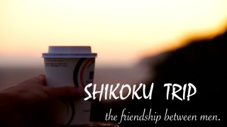 [GoPro動画] 四国旅行!総集編~テーマ~男同士の友情~