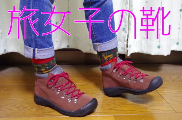 旅女子の靴
