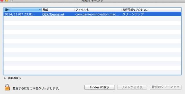 スクリーンショット 2014-11-07 23.41.18