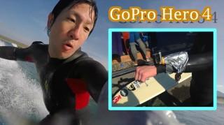GoProを腕に着けてサーフィンしてみた!【リストバンド無理矢理DIY】