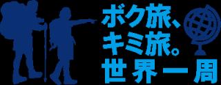 bokutabikimitabilogo のコピー