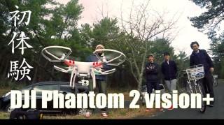 【感動】初の空撮体験!Dji Phantom2 Vision+で追い撮りしてみたよ!